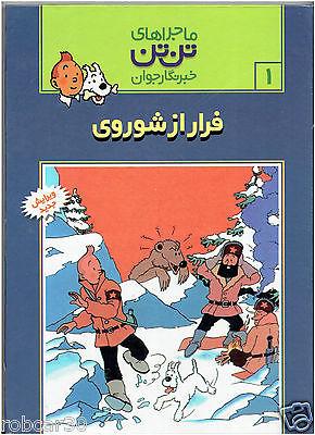 SCHLUMPF PITUFO COMIC ''TINTIN IN TIBET'' in FARSI  1