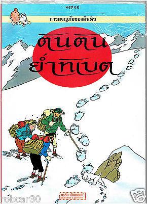SCHLUMPF PITUFO COMIC ''TINTIN IN TIBET'' in THAI #2