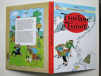 BD TINTIN   Tintin Au Tibet  en russe made in Russie MACHAON XXX